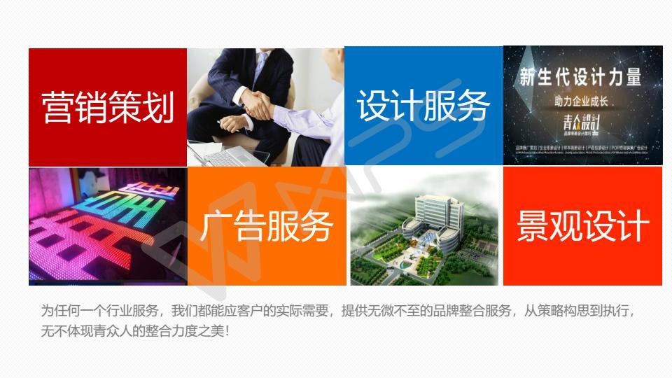 貴州青眾策劃設計有限公司企業PPT介紹(1)_02.jpg