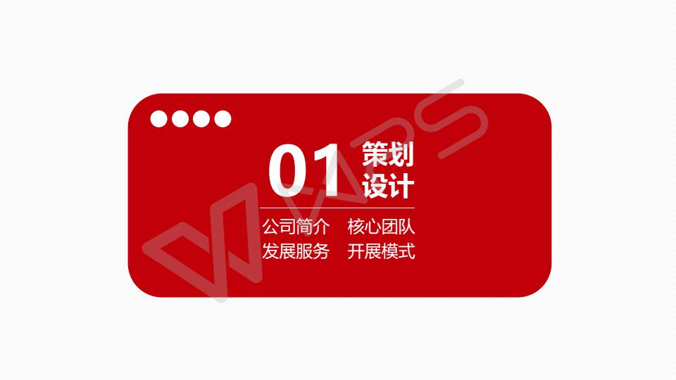貴州青眾策劃設計有限公司企業PPT介紹(1)_06.jpg