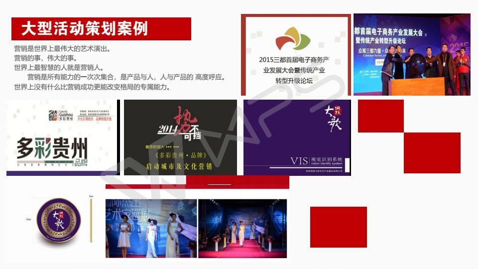 貴州青眾策劃設計有限公司企業PPT介紹(1)_12.jpg